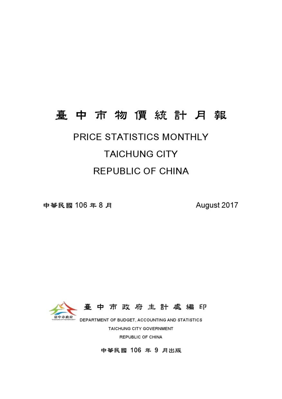 106年8月臺中市物價統計月報 (下載PDF電子檔), 另開新視窗.