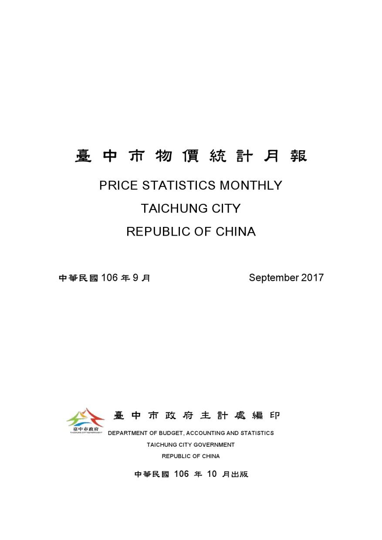 106年9月臺中市物價統計月報 (下載PDF電子檔), 另開新視窗.