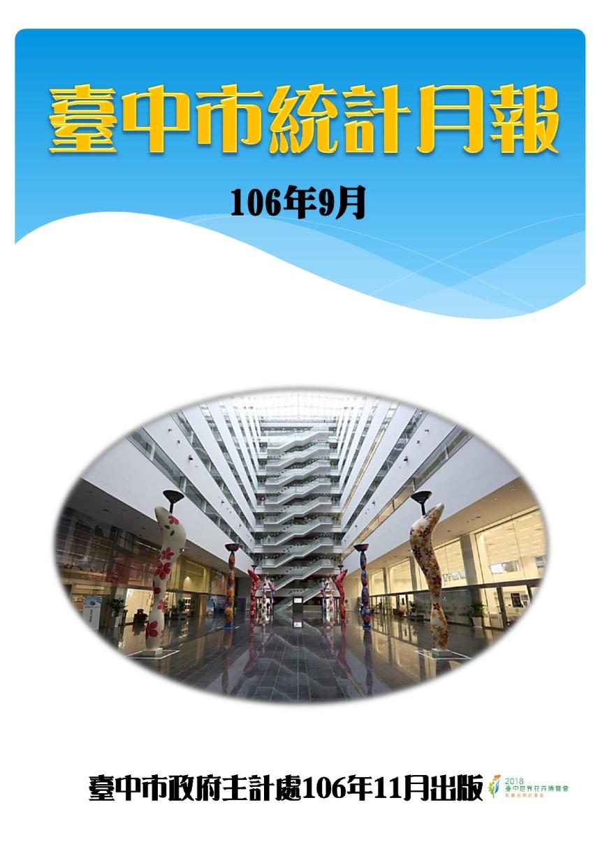 106年09月統計月報 (下載PDF電子檔), 另開新視窗.