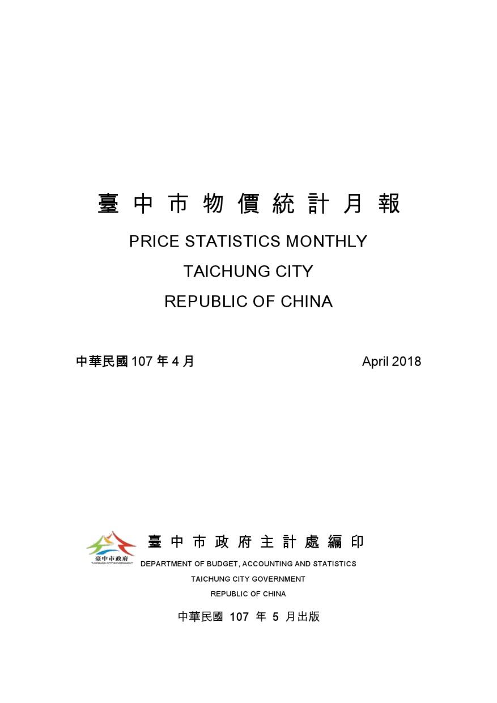 107年4月臺中市物價統計月報 (下載PDF電子檔), 另開新視窗.