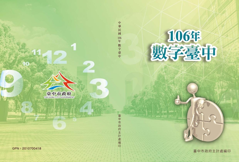 106年數字臺中 (下載PDF電子檔), 另開新視窗.