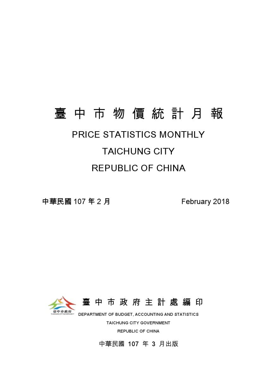107年2月臺中市物價統計月報 (下載PDF電子檔), 另開新視窗.