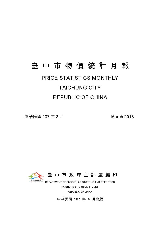 107年3月臺中市物價統計月報 (下載PDF電子檔), 另開新視窗.